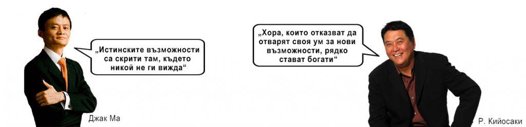 Р. Кийосаки/ Джак Ма